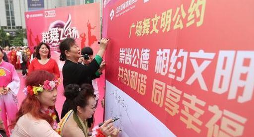 江苏首届大众广场舞大赛热力启动
