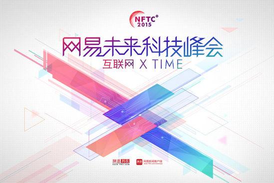 网易未来科技峰会8月举行 互联网X 时代到来