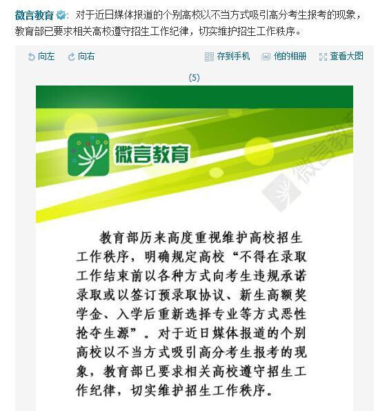 教育部回应清华北大骂战:不得恶性抢生源