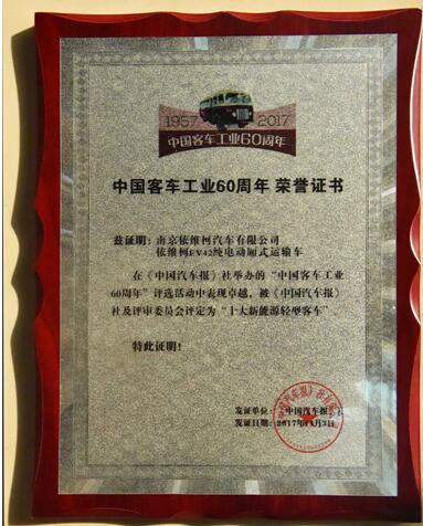 中国客车工业60周年 依维柯荣获十大新能源轻型客车