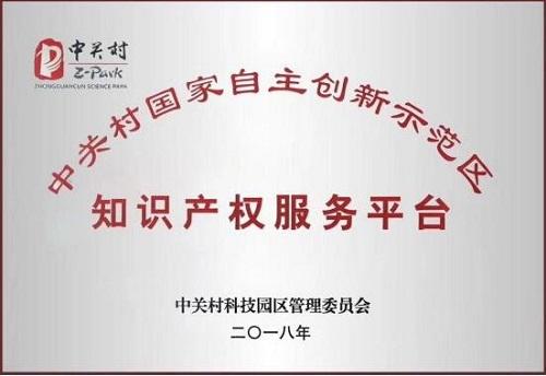 【喜讯】知呱呱被认定为第一批中关村知识产权服务平台